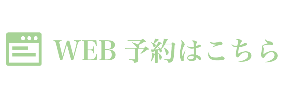 "webeb アートボード 1 1024x314 - <span style=""font-family: serif;"">内科"