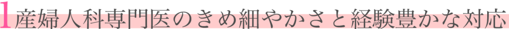 "ichi アートボード 1 1024x59 - <span style=""font-family: serif;"">クリニック案内"