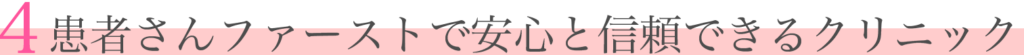 """qwer アートボード 1 1024x55 - <span style=""""font-family: serif;"""">クリニック案内"""